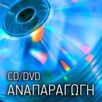 ΑΝΑΠΑΡΑΓΩΓΗ CD/DVD
