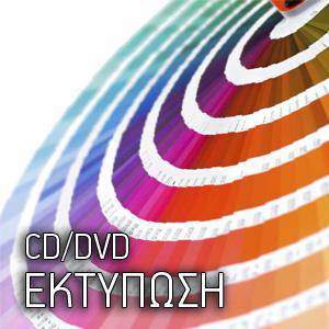ΕΚΤΥΠΩΣΗ CD/DVD